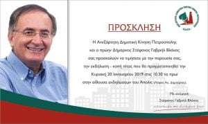 Πρόσκληση Πρωτοχρονιά 2019