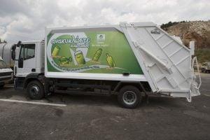 Φορτηγό συλλογής ανακύκλωσης