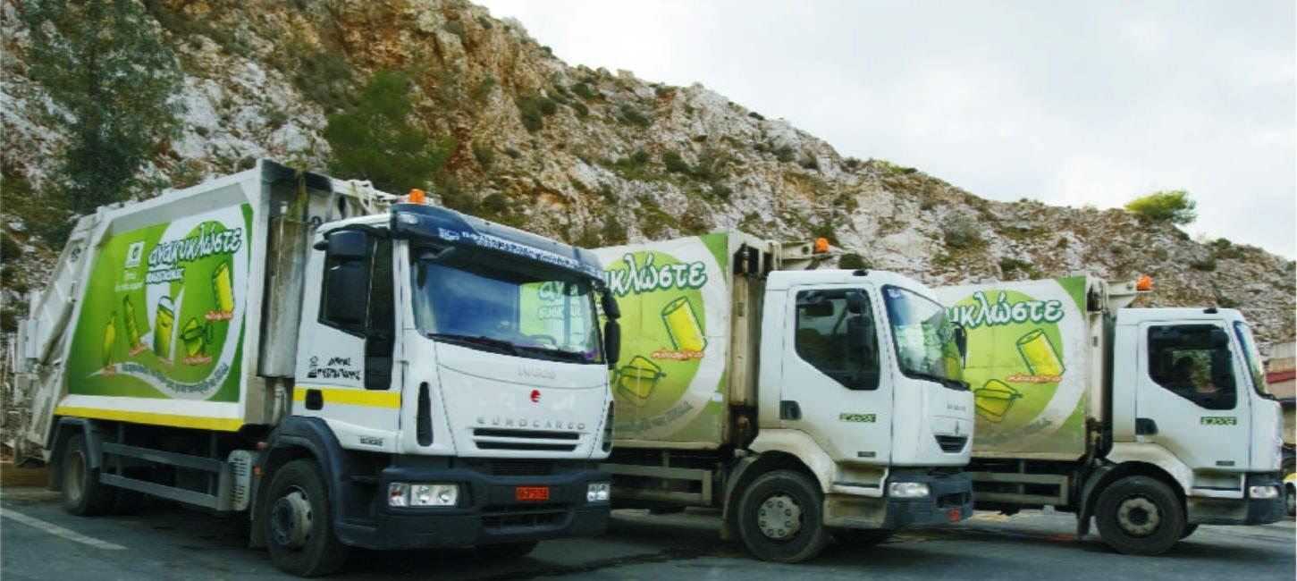 Φορτηγά Ανακύκλωσης
