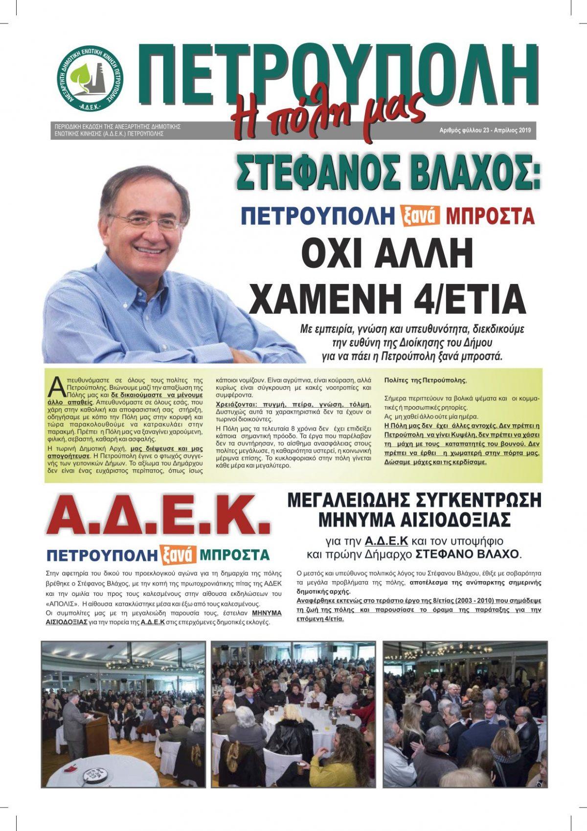Πετρούπολη η πόλη μας σελ. 1