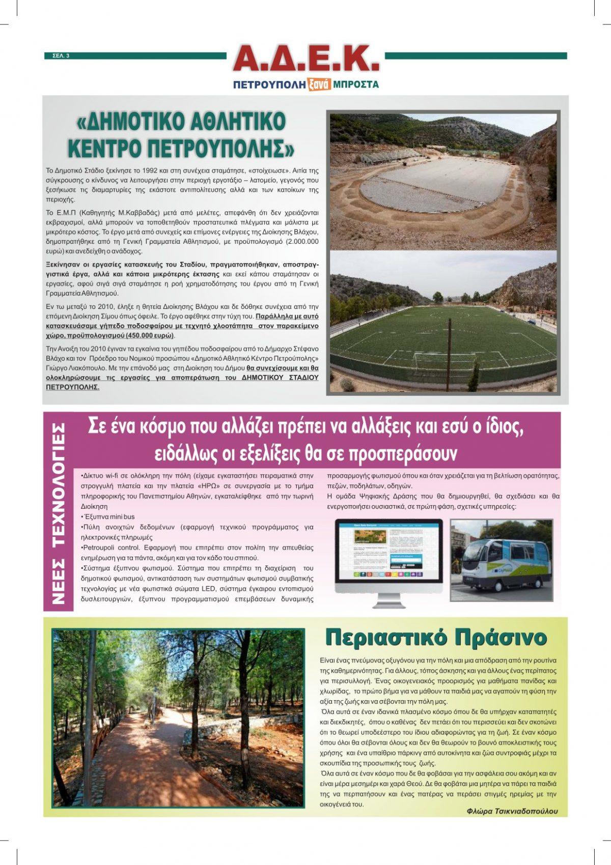 Πετρούπολη η πόλη μας σελ. 3